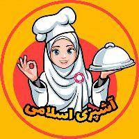 🍛 آشپزی اسلامی | آشپزخونه بهشتی 🌸